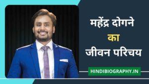 Read more about the article Mahendra Dogney Biography in Hindi | महेंद्र दोगने की जीवनी हिंदी में