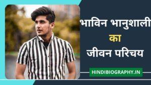 Read more about the article Bhavin Bhanushali Biography in Hindi | भाविन भानुशाली का जीवन परिचय