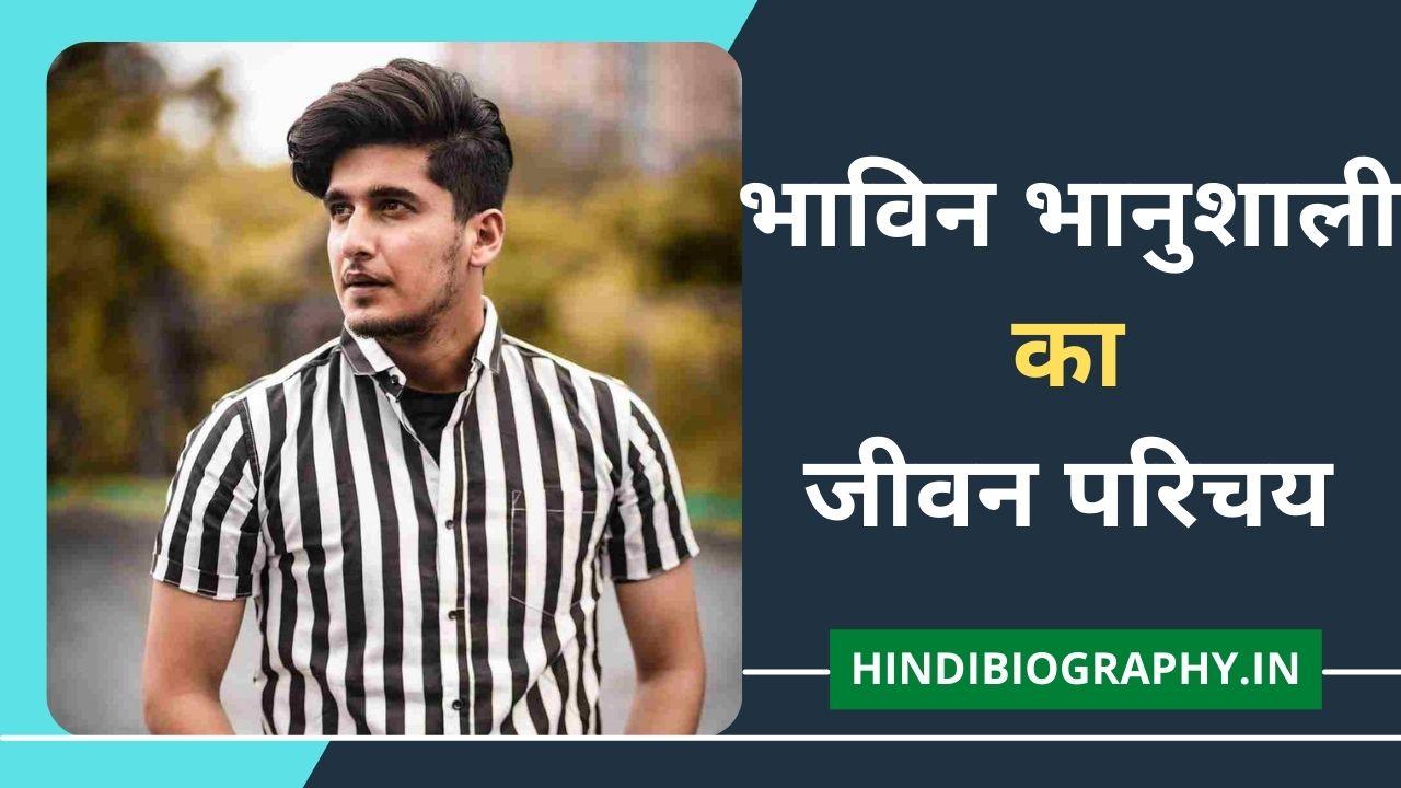 You are currently viewing Bhavin Bhanushali Biography in Hindi   भाविन भानुशाली का जीवन परिचय