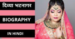 Divya Bhatnagar Biography in Hindi