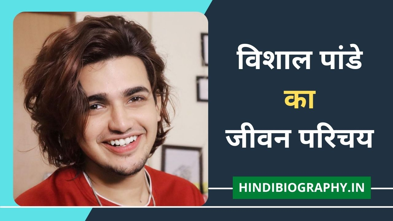You are currently viewing Vishal Pandey Biography in Hindi | विशाल पांडेय की जीवनी