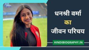 Read more about the article Dhanashree Verma Biography in Hindi: धनश्री वर्मा की जीवनी हिंदी में