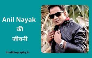 Read more about the article Anil Nayak Biography In Hindi : गायक अनिल नायक की जीवनी