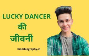 Read more about the article Lucky Dancer Biography in Hindi : लकी डांसर का जीवन परिचय हिंदी में