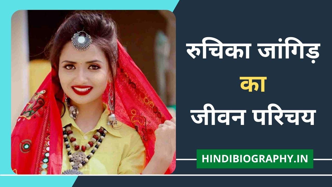 You are currently viewing Ruchika Jangid Biography in Hindi | रुचिका जांगिड़ की जीवनी हिंदी में