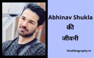 Read more about the article Abhinav Shukla Biography in Hindi, Age, Wiki, Height, Wife, Family