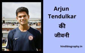 Arjun Tendulkar Biography in Hindi, Wiki, Age, Height, Girlfriend
