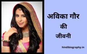 Avika Gor Biography in Hindi, Age, Wiki, Height, Weight, Boyfriend, Family
