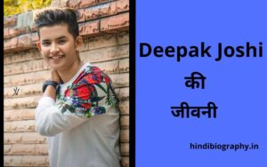 Read more about the article Deepak Joshi Biography in Hindi, Wiki, Age, Height, Weight, Girlfriend, Family