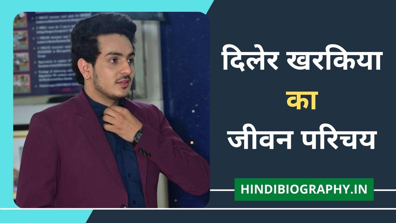 You are currently viewing Diler Kharakiya Biography in  Hindi   दिलेर खरकिया का जीवन परिचय