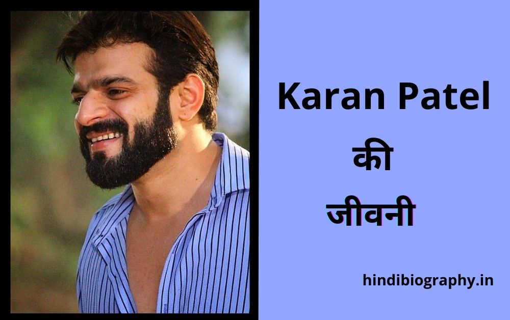 You are currently viewing Karan Patel Biography in Hindi, Bio, Wiki, Age, Height, Family, Wife