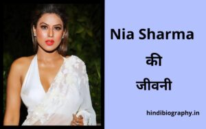 Read more about the article Nia Sharma Biography in Hindi, Wiki, Age, Height, Family, Boyfriend
