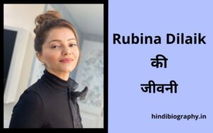 Read more about the article Rubina Dilaik Biography in Hindi, Age, Wiki, Height, Husband, Family