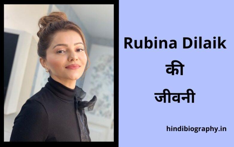 Rubina Dilaik