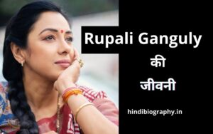 Read more about the article Rupali Ganguly Biography in Hindi, Wiki, Age, Height, Family & Husband