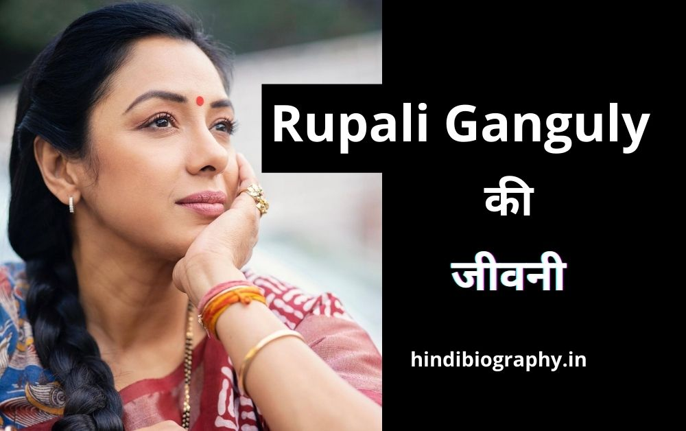 You are currently viewing Rupali Ganguly Biography in Hindi, Wiki, Age, Height, Family & Husband