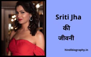 Read more about the article Sriti Jha Biography in Hindi,  Bio, Height, Age, Family, Boyfriend