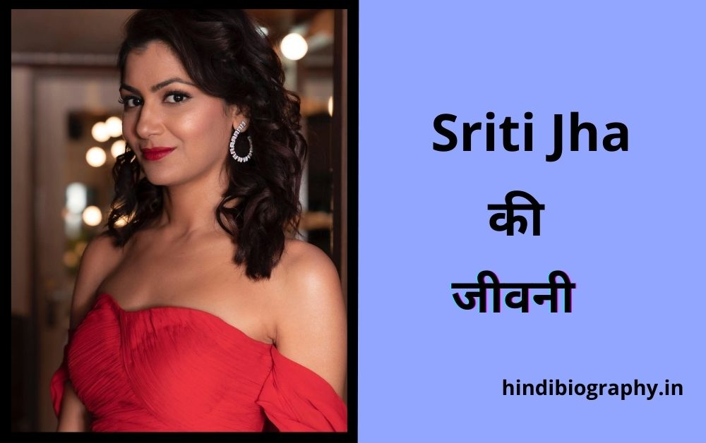 You are currently viewing Sriti Jha Biography in Hindi,  Bio, Height, Age, Family, Boyfriend