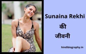 Sunaina Rekhi Biography in Hindi, Wiki, Age, Height, Weight, Husband