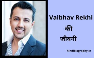 Read more about the article Vaibhav Rekhi Biography in Hindi, Wiki, Height, Age, Daughter, Family