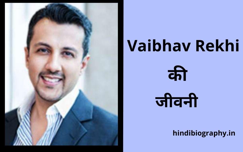 Vaibhav Rekhi Biography in Hindi, Wiki, Height, Age, Daughter, Family