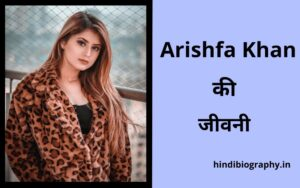 Read more about the article Arishfa Khan Biography in Hindi, Wiki, Height, Age, Boyfriend, Family, Photo