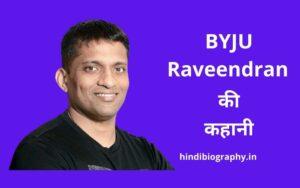 Byju Raveendran Biography in Hindi : BYJU की सफलता की कहानी
