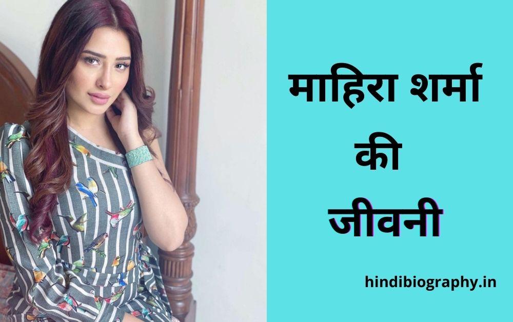 You are currently viewing Mahira Sharma Biography in Hindi : माहिरा शर्मा का जीवन परिचय