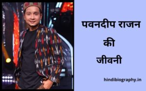 Read more about the article Pawandeep Rajan Biography in Hindi, Age, Wiki, Height, Family, Girlfriend