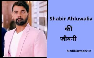 Read more about the article Shabbir Ahluwalia Biography in Hindi, Wiki, Age, Wife, Family