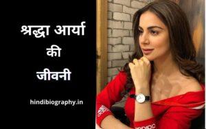 Read more about the article Shraddha Arya Biography in Hindi : श्रद्धा आर्या का जीवन परिचय हिंदी में