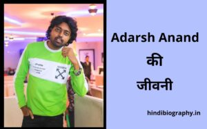 Read more about the article Adarsh Anand Biography in Hindi, Age, Wiki, Phone Number, Family, Girlfriend