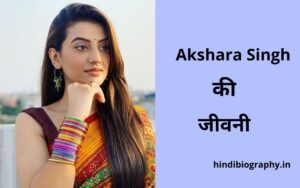 Read more about the article Akshara Singh Biography in Hindi, Biodata, Husband, Family, Networth