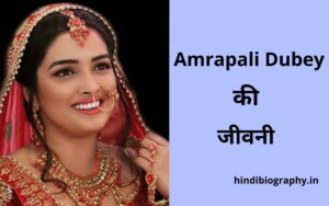 Read more about the article Amarapali Dubey Biography in Hindi, Networth, Age, Husband, Family