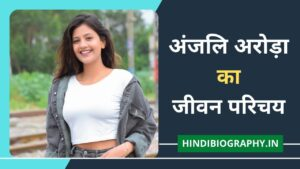 Read more about the article Anjali Arora Biography in Hindi, Bio, Age, Height, Boyfriend, Family