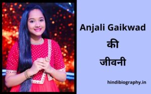 Read more about the article Anjali Gaikwad Biography in Hindi, Age, Wiki, Height, Family, Boyfriend, Indian Idol