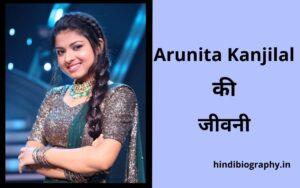 Read more about the article Arunita Kanjilal Biography in Hindi, Wiki, Age, Indian Idol