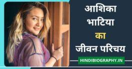 Ashika Bhatia