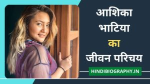 Read more about the article Aashika Bhatia Biography in Hindi, Wiki, Height, Boyfriend, Family