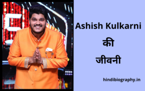 Read more about the article Ashish Kulkarni (Indian Idol) Biography in Hindi, Age, Wife, Family, Height