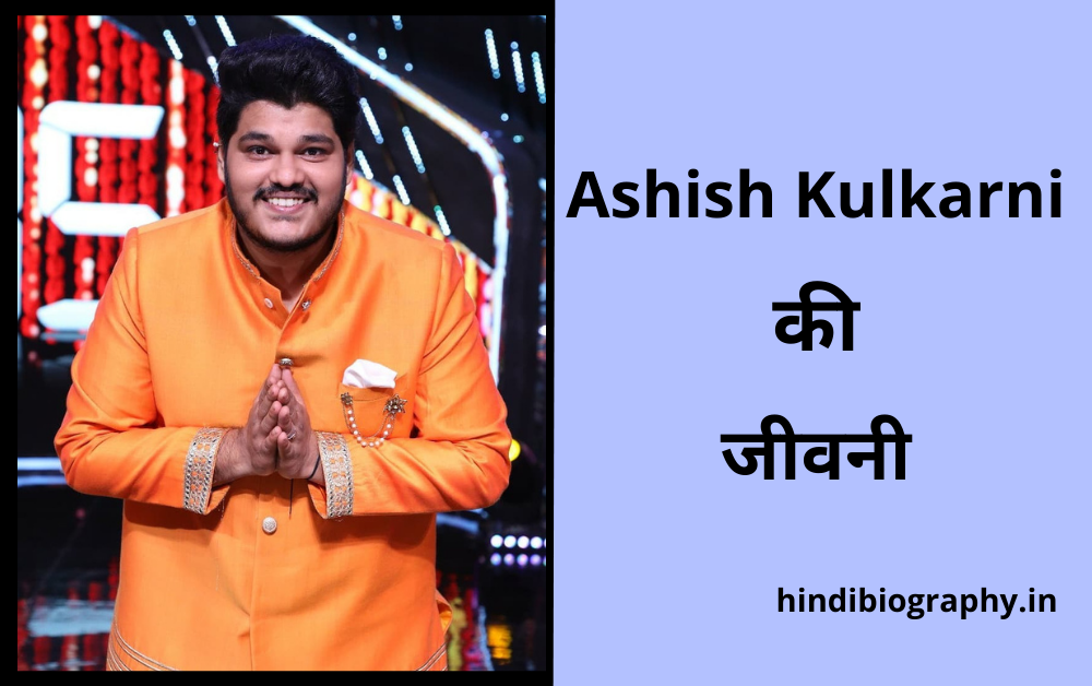 You are currently viewing Ashish Kulkarni (Indian Idol) Biography in Hindi, Age, Wife, Family, Height
