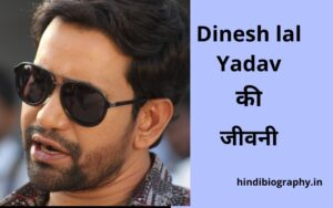 Read more about the article Dinesh lal Yadav ( Nirahua ) Biography in Hindi, Height, Age, Wife, Wiki, Family
