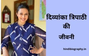 Read more about the article Divyanka Tripathi Biography in Hindi, Age, Husband, Wiki, Family