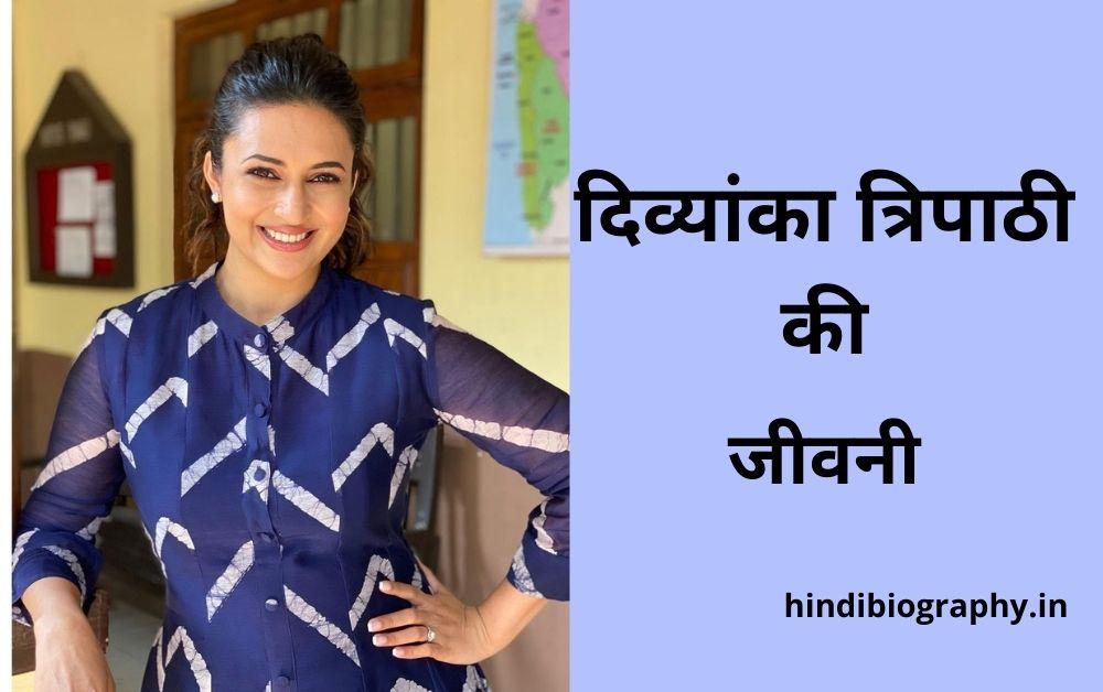 You are currently viewing Divyanka Tripathi Biography in Hindi, Age, Husband, Wiki, Family