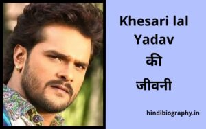 Read more about the article Khesari lal Yadav Biography in Hindi, Wiki, Age, Height, Wife, Family, Income