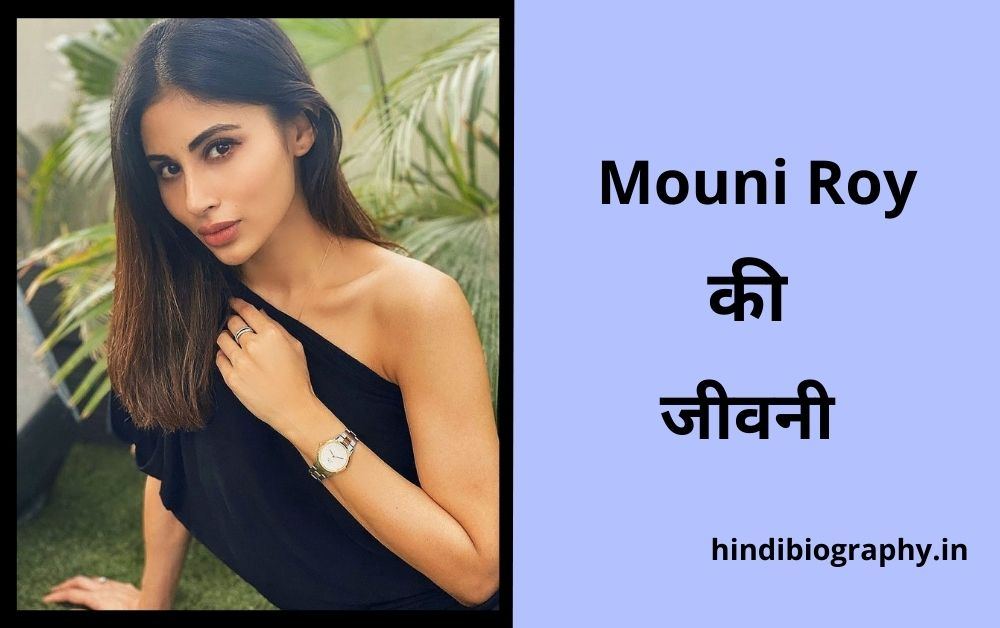 You are currently viewing Mouni Roy Biography in Hindi, Age, Wiki, Husband, Family, Photo, Wiki