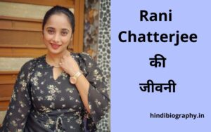 Read more about the article Rani Chatterjee Biography in Hindi, Biodata, Age, Height, Family