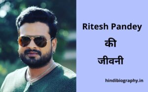 Read more about the article Ritesh Pandey Biography in Hindi, Wife, Age, Height, Family, Networth