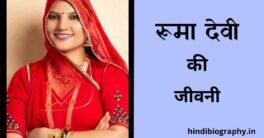 Ruma Devi