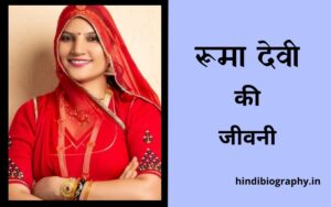 Ruma Devi Biography in Hindi, Wiki, Age, Husband, Nari Shakti Award